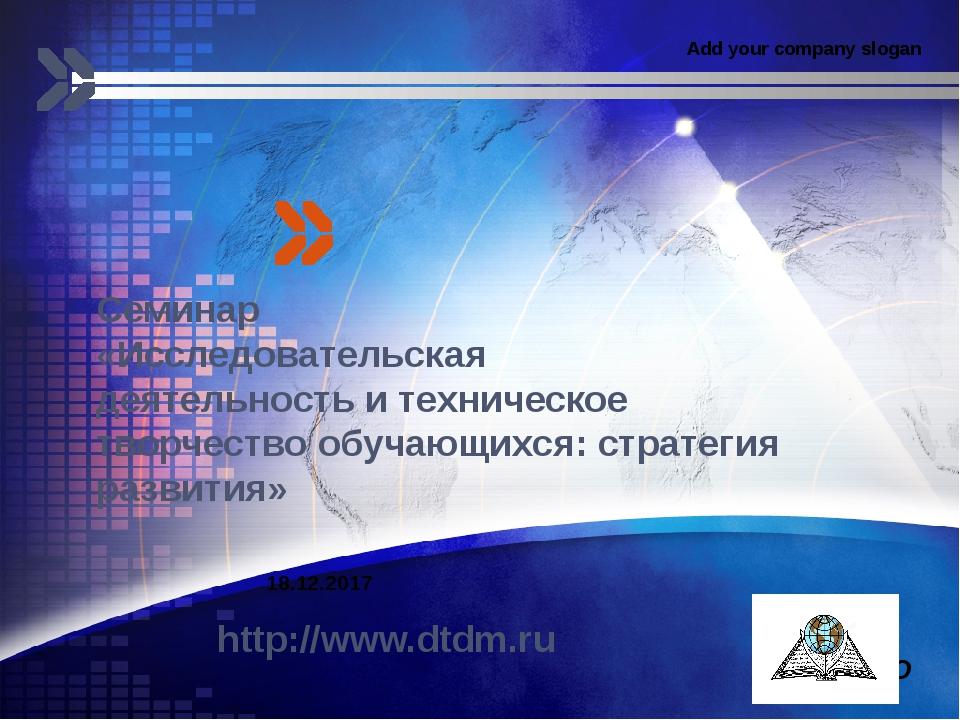 Семинар «Исследовательская деятельность и техническое творчество обучающихся:...