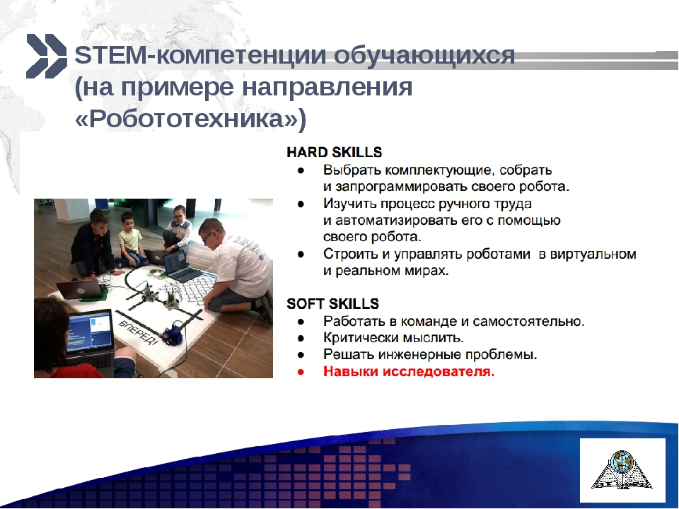 STEM-компетенции обучающихся (на примере направления «Робототехника») Add yo...