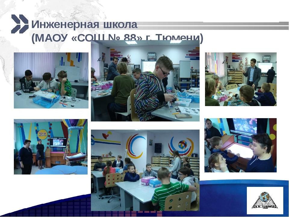Инженерная школа (МАОУ «СОШ № 88» г. Тюмени) Add your company slogan LOGO