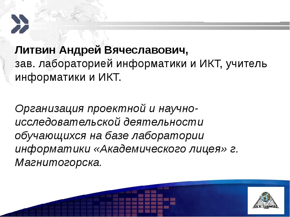 Литвин Андрей Вячеславович, зав. лабораторией информатики и ИКТ, учитель инф...