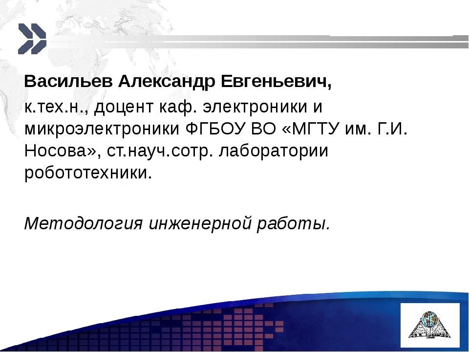 Васильев Александр Евгеньевич, к.тех.н., доцент каф. электроники и микроэлек...