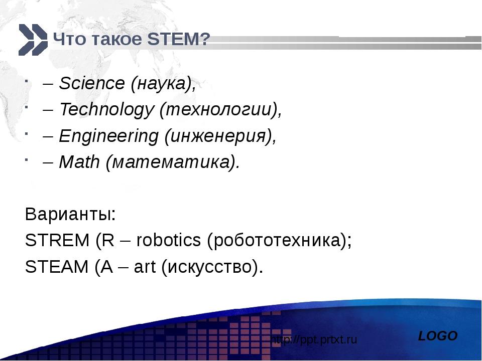 Что такое STEM? – Science (наука), – Technology (технологии), – Engineering (...
