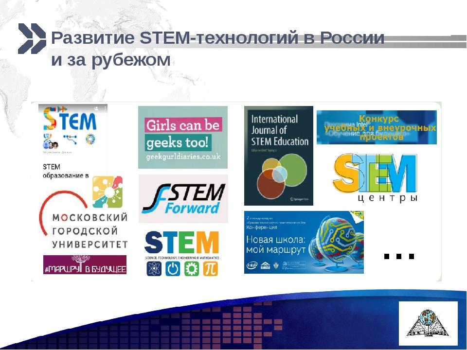 Развитие STEM-технологий в России и за рубежом Add your company slogan LOGO