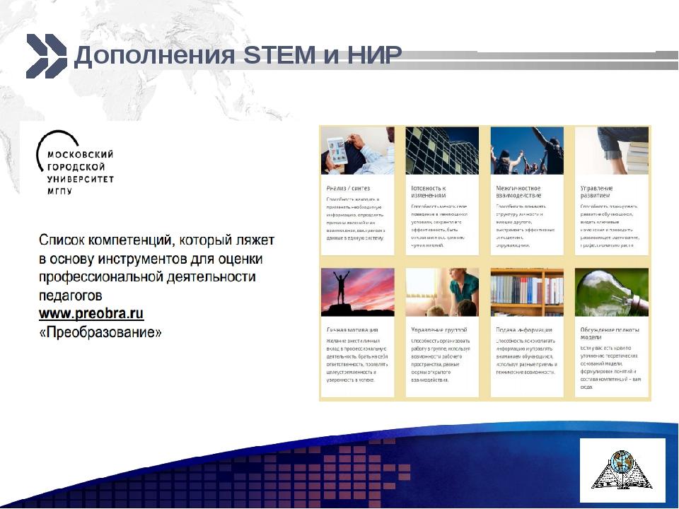 Дополнения STEM и НИР Add your company slogan LOGO