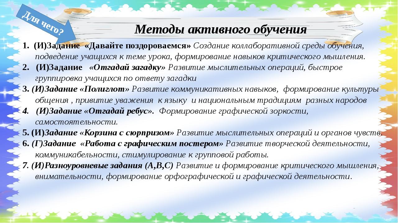 Методы активного обучения 1. (И)Задание «Давайте поздороваемся» Создание колл...