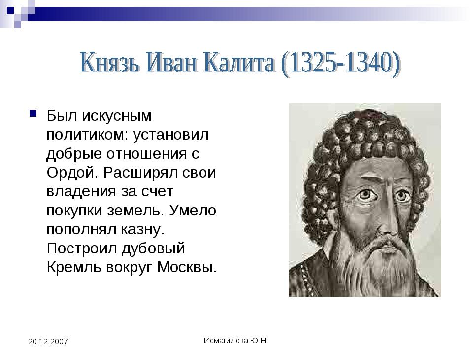 Исмагилова Ю.Н. 20.12.2007 Был искусным политиком: установил добрые отношения...