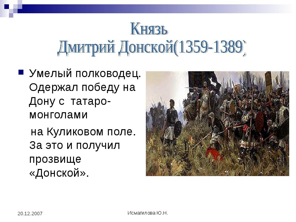 Исмагилова Ю.Н. 20.12.2007 Умелый полководец. Одержал победу на Дону с татаро...