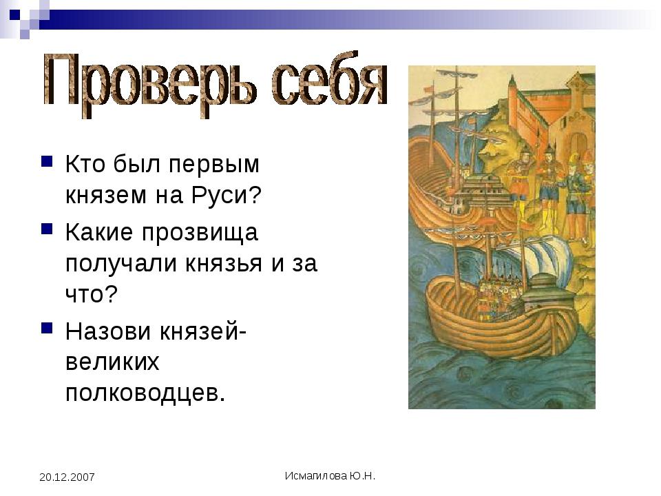 Исмагилова Ю.Н. 20.12.2007 Кто был первым князем на Руси? Какие прозвища полу...