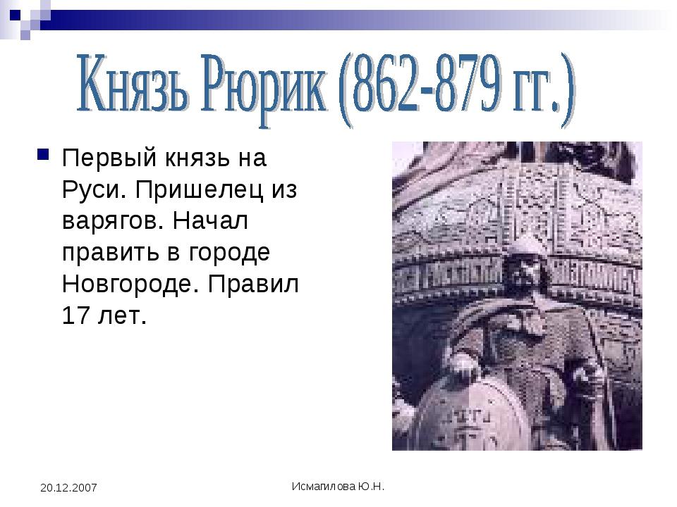 Исмагилова Ю.Н. 20.12.2007 Первый князь на Руси. Пришелец из варягов. Начал п...