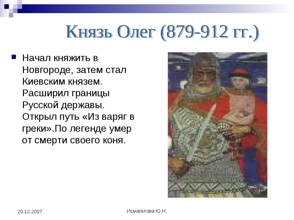 Исмагилова Ю.Н. 20.12.2007 Начал княжить в Новгороде, затем стал Киевским кня...