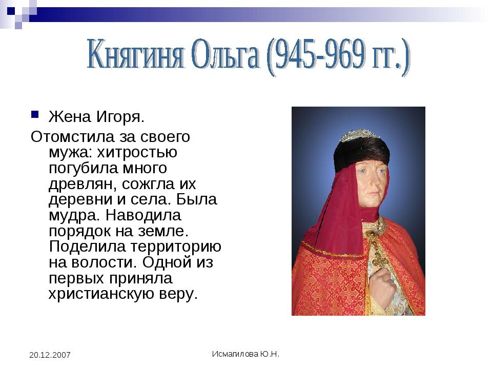 Исмагилова Ю.Н. 20.12.2007 Жена Игоря. Отомстила за своего мужа: хитростью по...