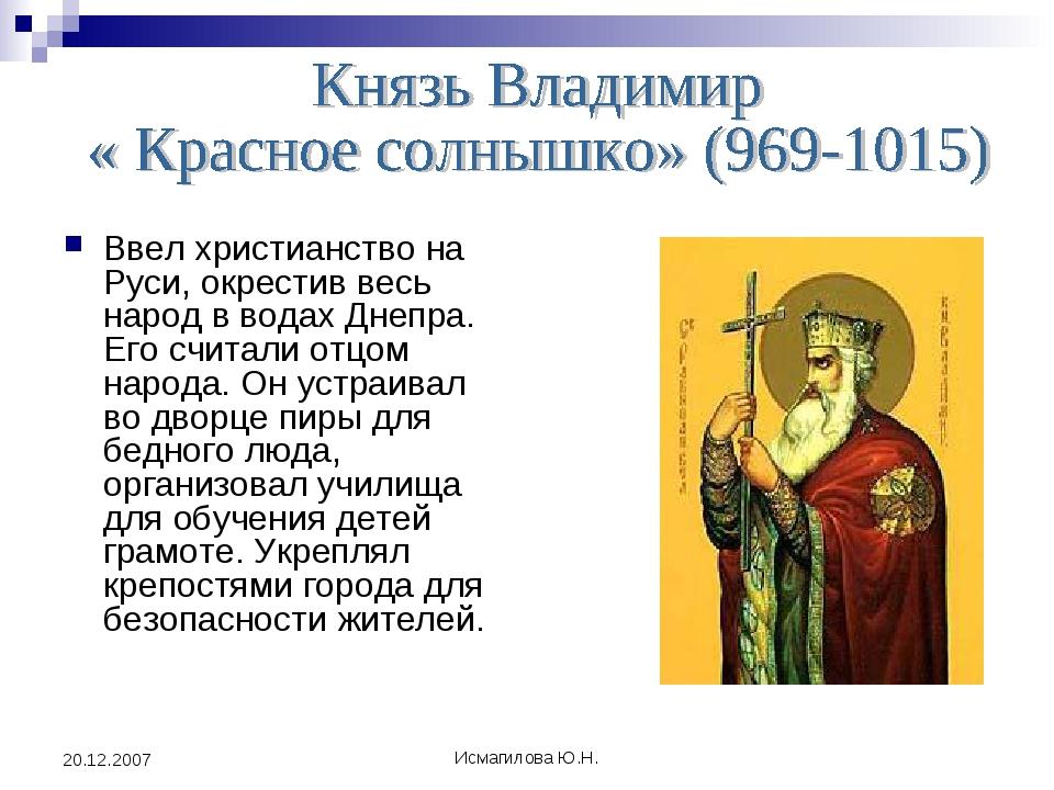Исмагилова Ю.Н. 20.12.2007 Ввел христианство на Руси, окрестив весь народ в в...