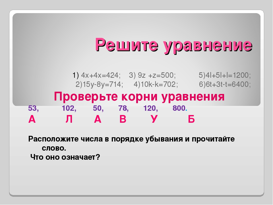 Решите уравнение 1) 4х+4х=424; 3) 9z +z=500; 5)4l+5l+l=1200; 2)15у-8у=714; 4)...