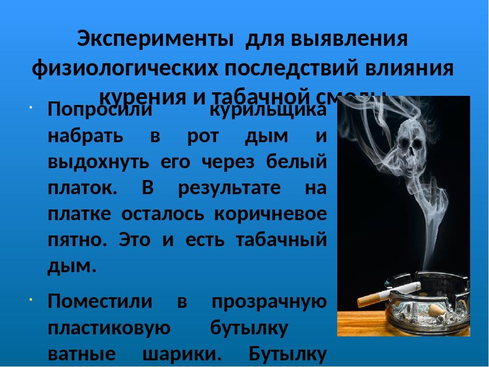 Эксперименты для выявления физиологических последствий влияния курения и таба...