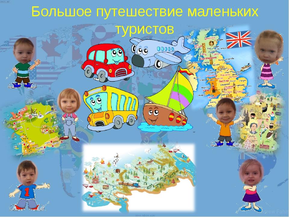 Большое путешествие маленьких туристов