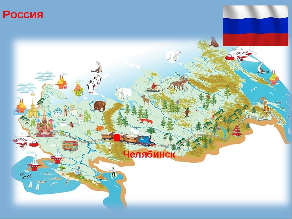 Челябинск Россия