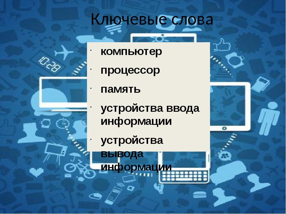 Магнитная память Стримеры Дисководы Электронная память НГМД НМЖД Оптическая...