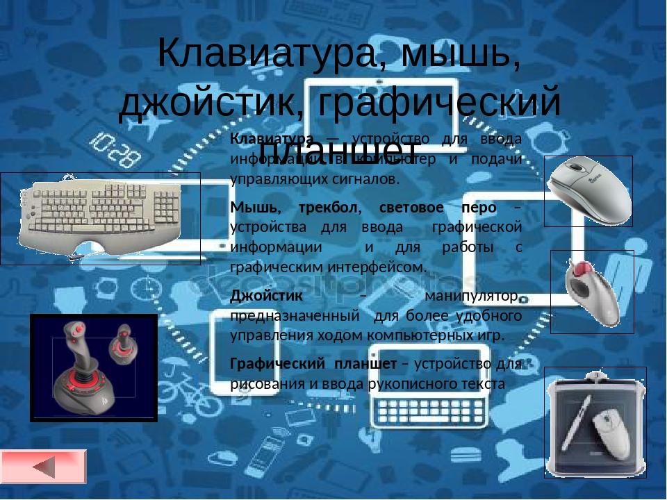 Принтер Принтер — устройство для вывода на бумагу текстов и графических изобр...