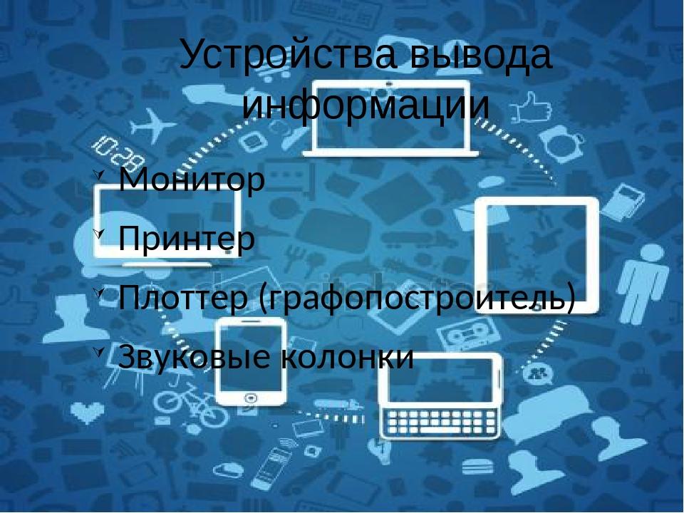 Устройства ввода и вывода