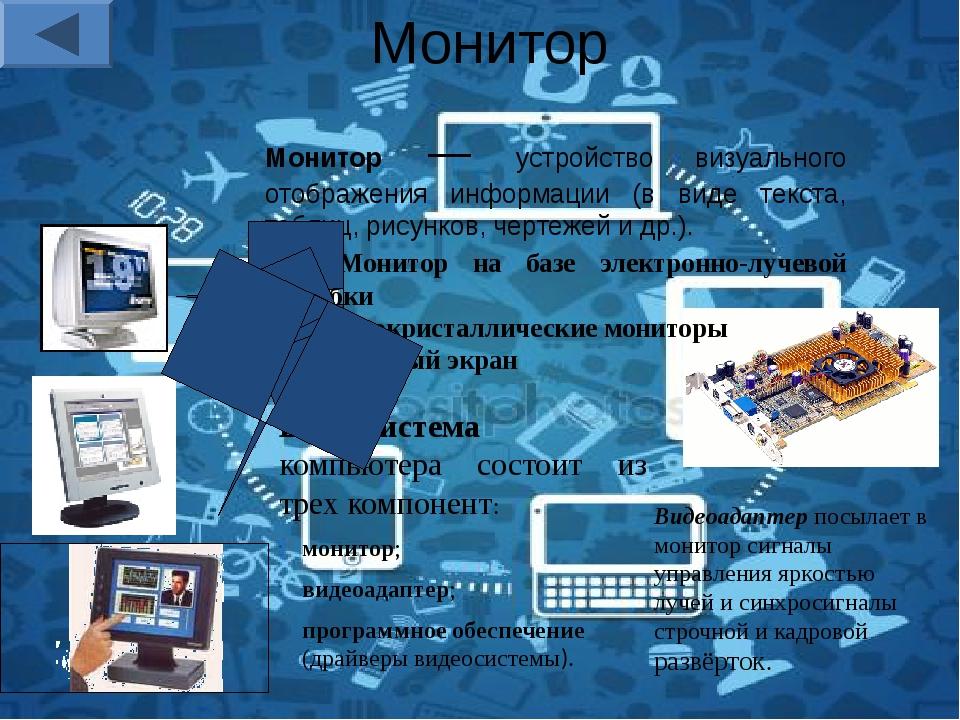 Самое главное Современный компьютер - универсальное электронное программно уп...