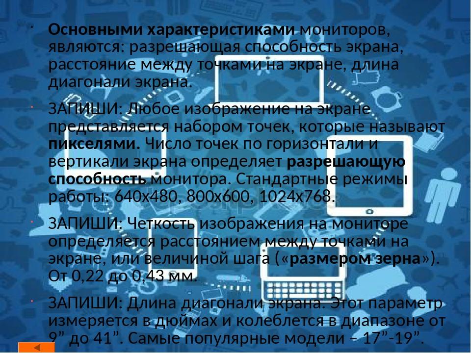Вопросы и задания Почему современный компьютер называют универсальным электро...