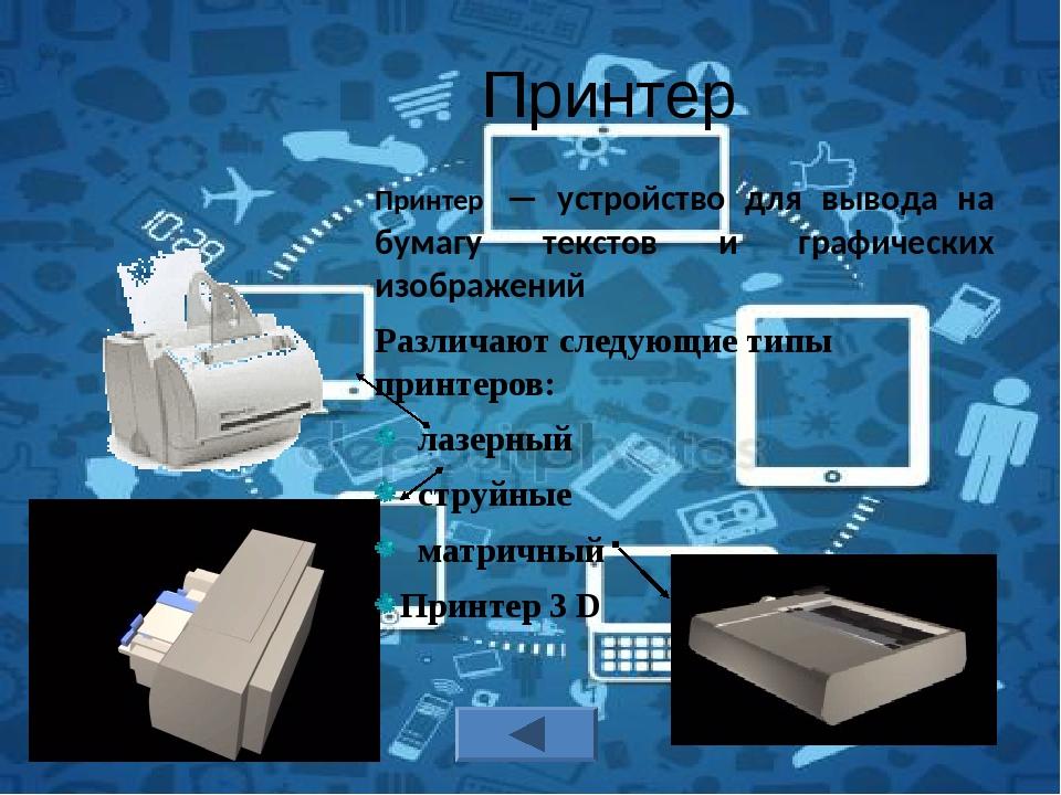 Устройства хранения Устройство обработки Опорный конспект Устройства ввода и...