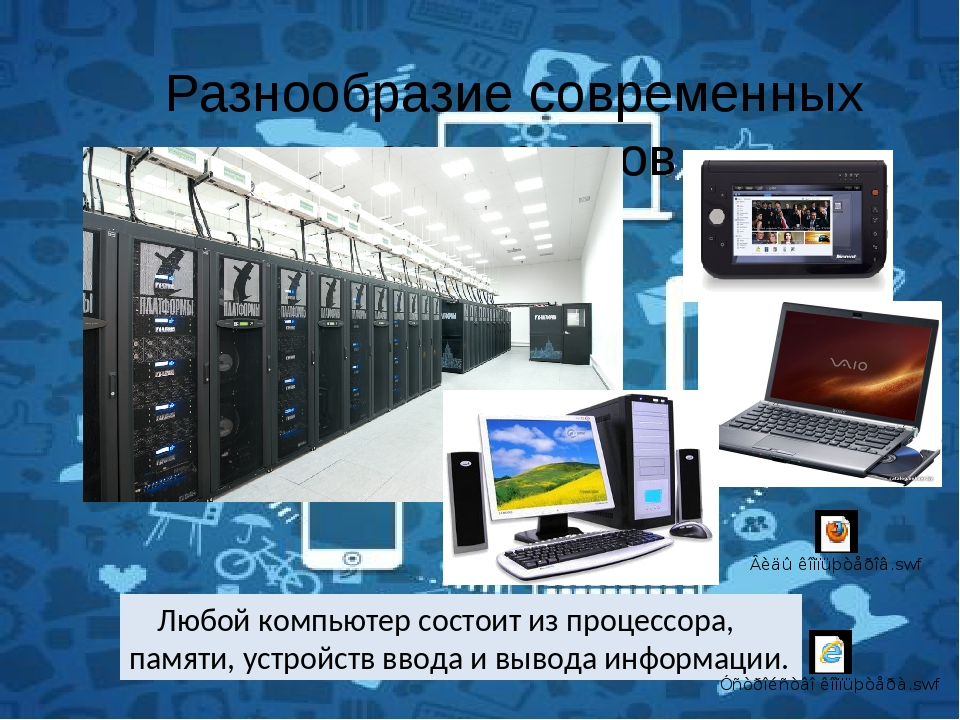 Разнообразие современных компьютеров Любой компьютер состоит из процессора, п...
