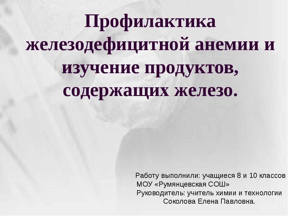 Профилактика железодефицитной анемии и изучение продуктов, содержащих железо...