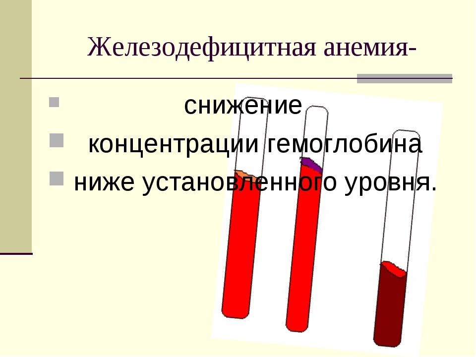 Железодефицитная анемия- снижение концентрации гемоглобина ниже установленно...