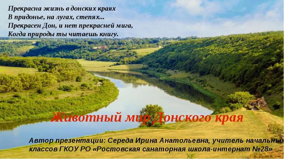 Прекрасна жизнь в донских краях В придонье, на лугах, степях... Прекрасен Дон...