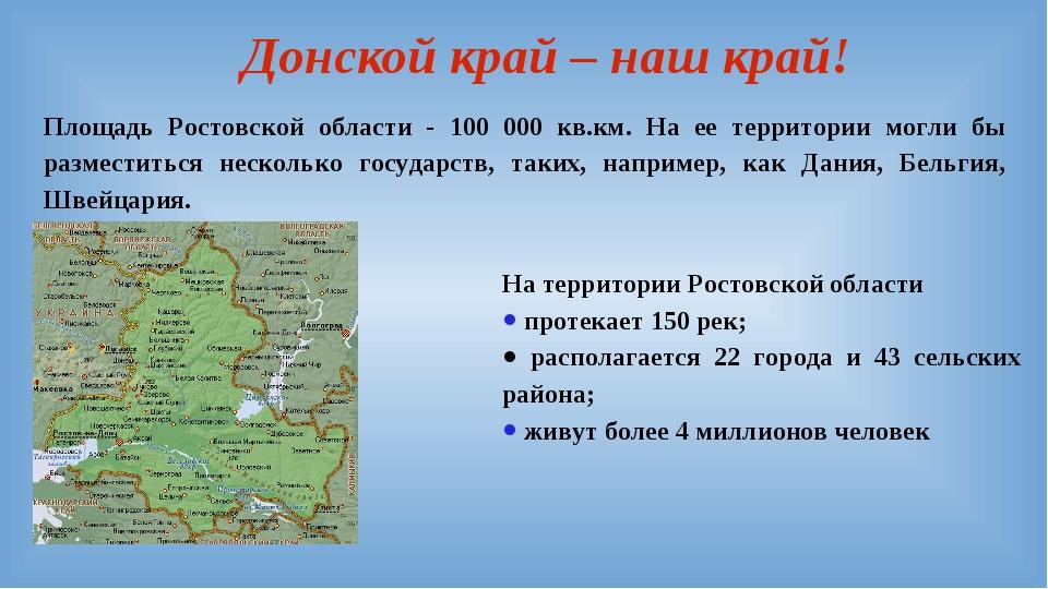 Донской край – наш край! Площадь Ростовской области - 100 000 кв.км. На ее те...