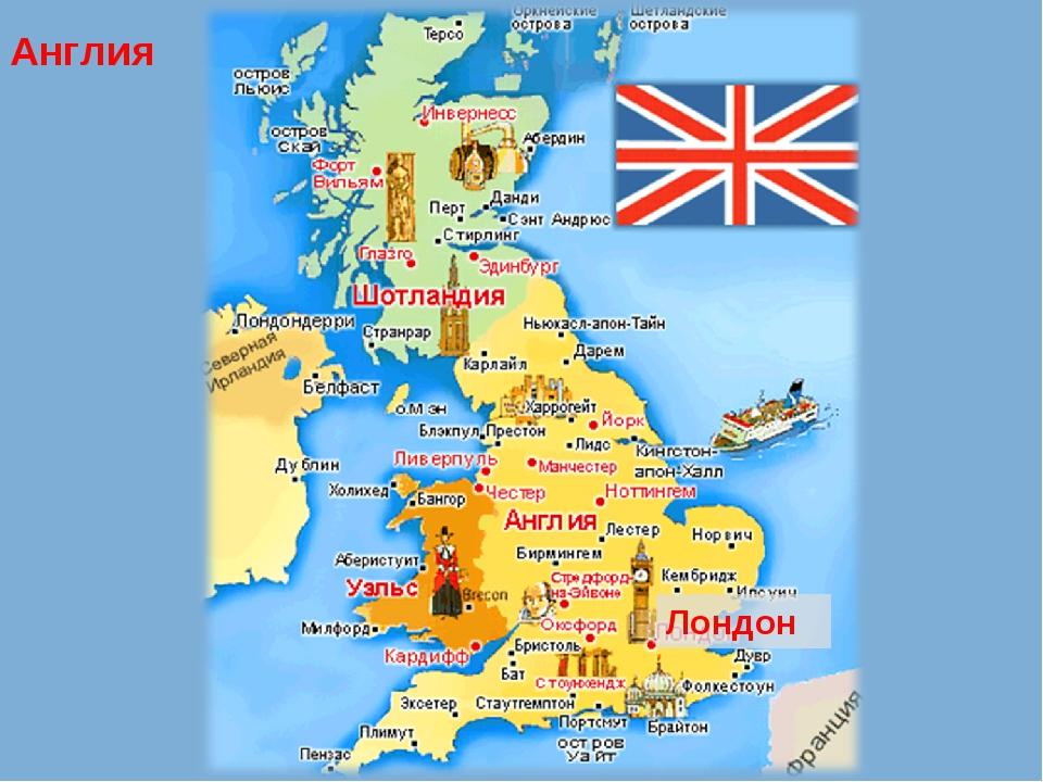 Англия Лондон