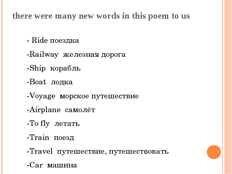 there were many new words in this poem to us - Ride поездка         -Railway...