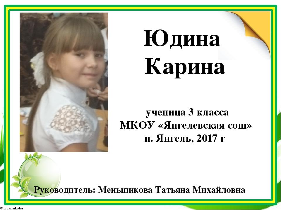 Юдина Карина ученица 3 класса МКОУ «Янгелевская сош» п. Янгель, 2017 г Руково...