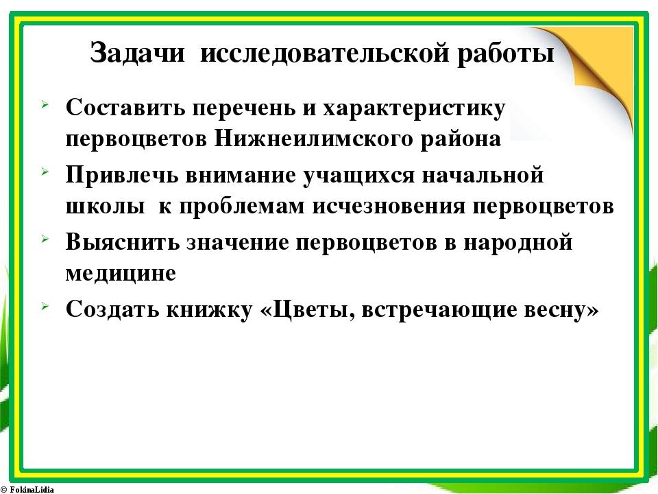 Составить перечень и характеристику первоцветов Нижнеилимского района Привлеч...