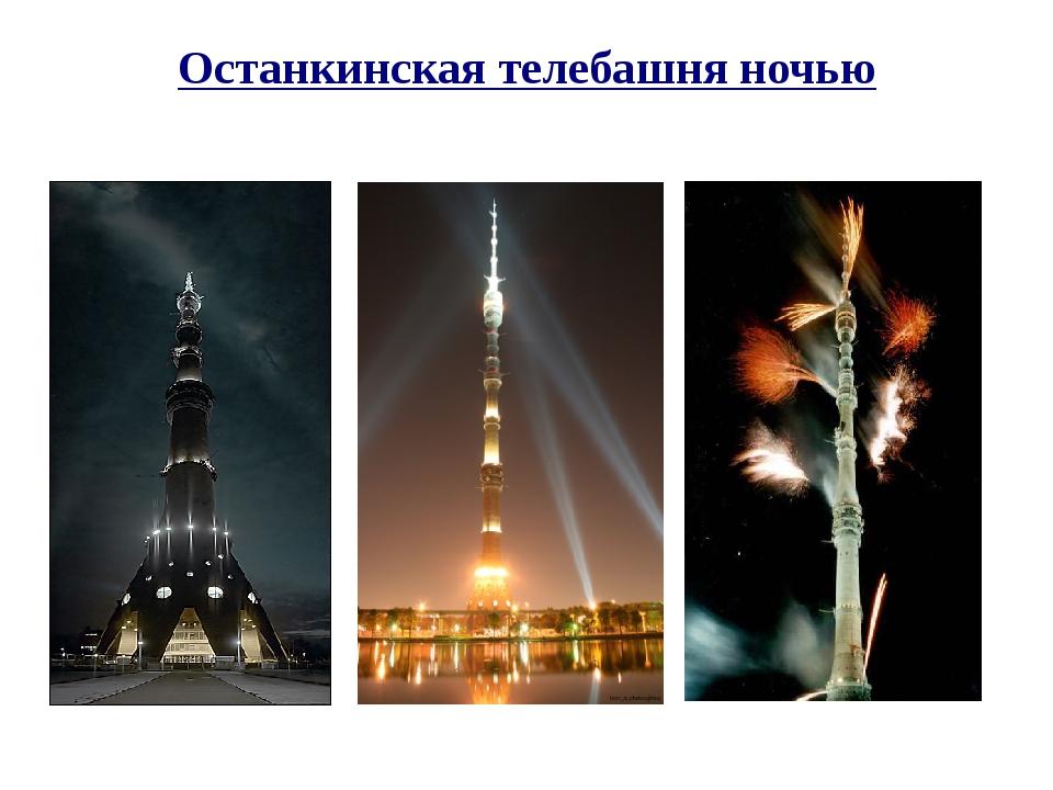 Останкинская телебашня ночью