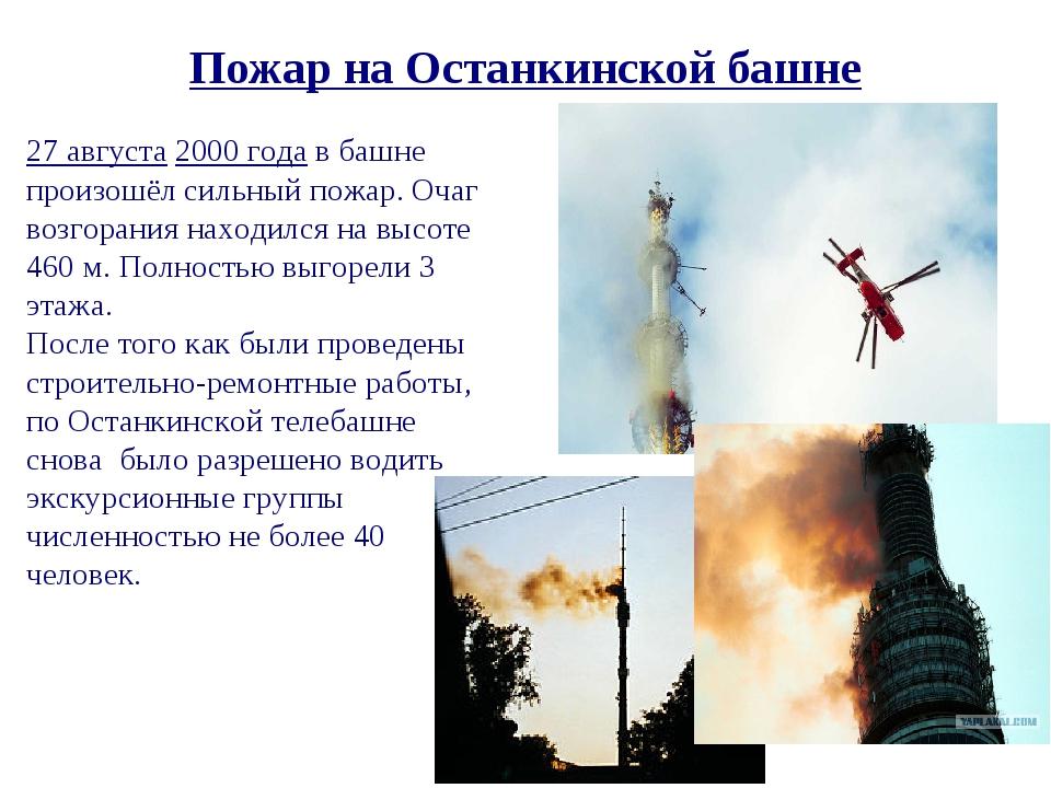 Пожар на Останкинской башне 27 августа 2000 года в башне произошёл сильный по...
