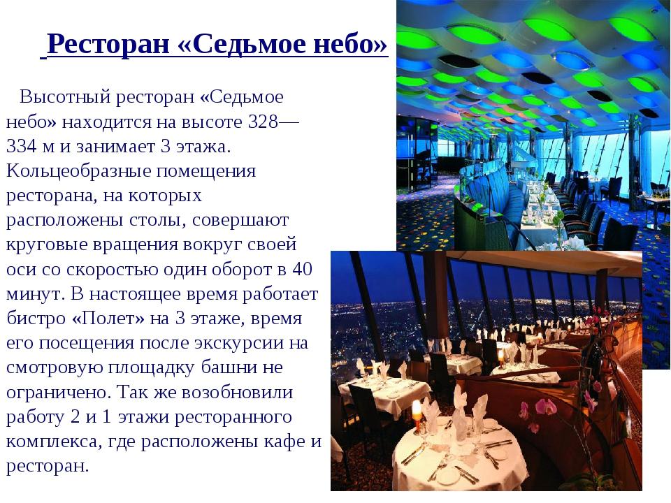 Ресторан «Седьмое небо» Высотный ресторан «Седьмое небо» находится на высоте...