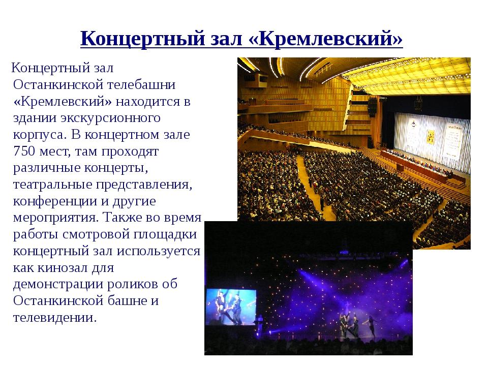 Концертный зал «Кремлевский» Концертный зал Останкинской телебашни «Кремлевск...