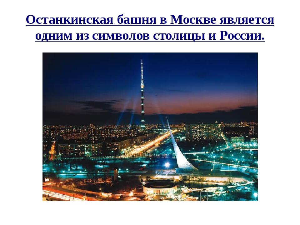 Останкинская башня в Москве является одним из символов столицы и России.