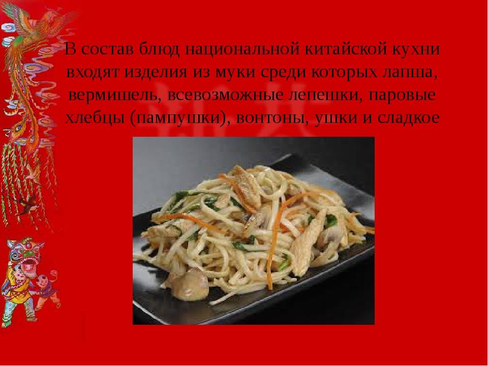 В состав блюд национальной китайской кухни входят изделия из муки среди котор...