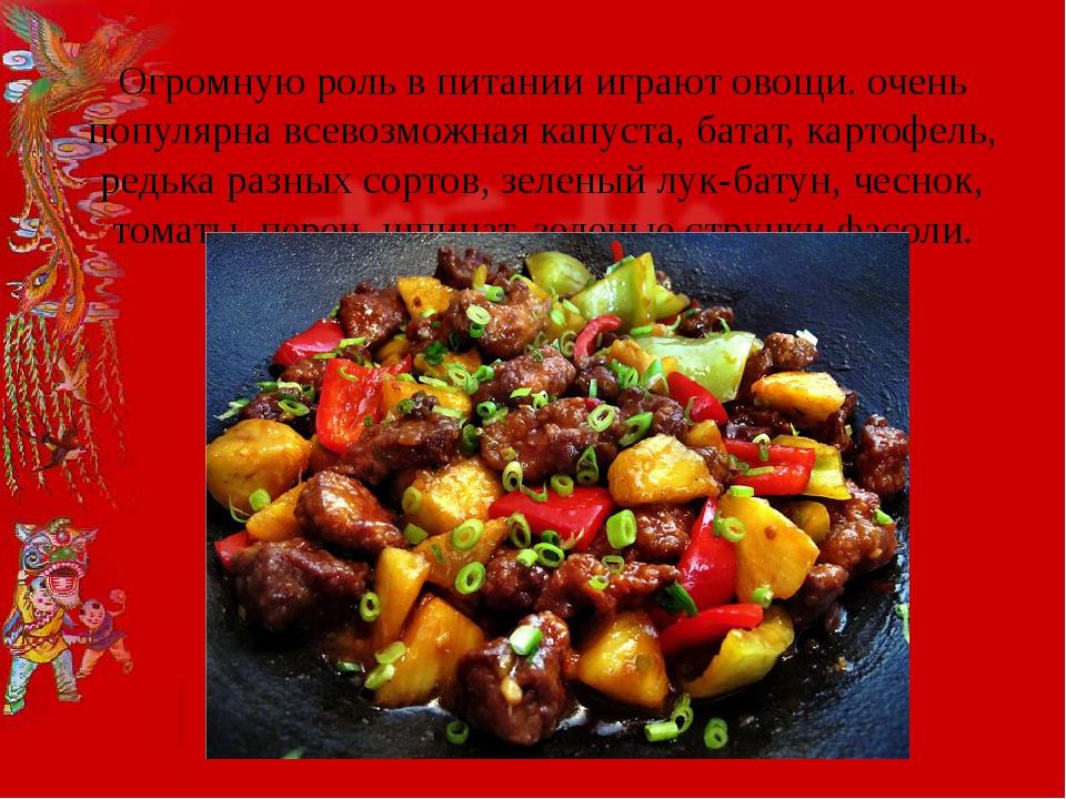 Огромную роль в питании играют овощи. очень популярна всевозможная капуста, б...