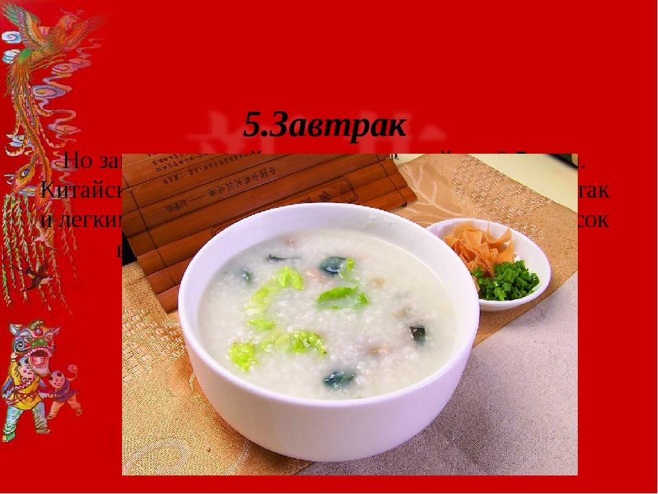 5.Завтрак Но завтрак у китайцев всегда ранний – в 6-7 утра. Китайский завтра...