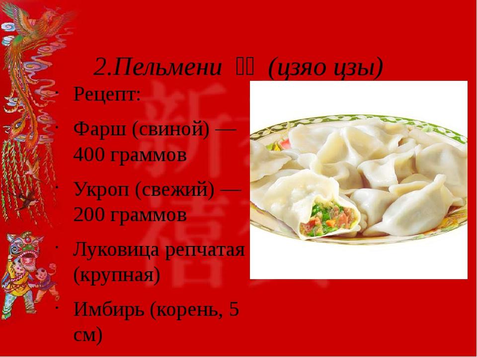 2.Пельмени 饺子 (цзяо цзы) Рецепт: Фарш (свиной) — 400 граммов Укроп (свежий...