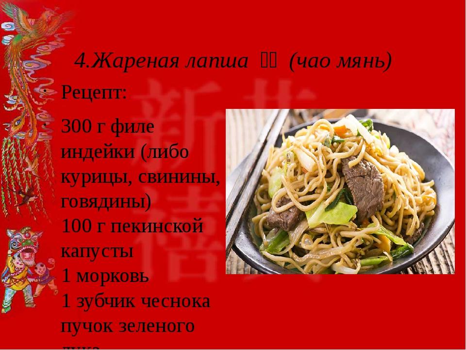 4.Жареная лапша 炒面 (чао мянь) Рецепт: 300 г филе индейки (либо курицы, сви...