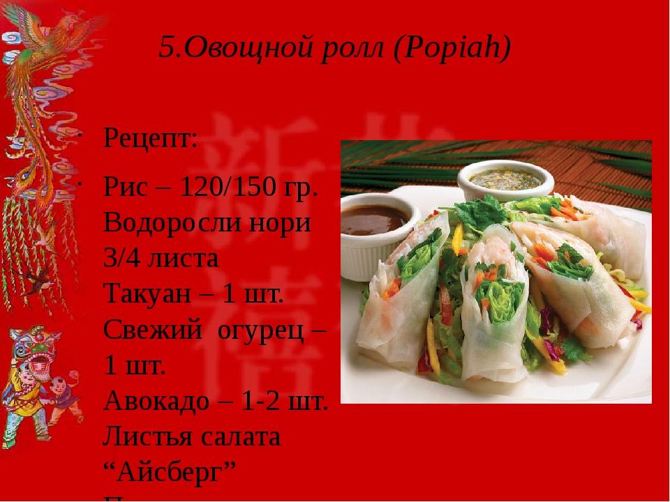 5.Овощной ролл (Popiah) Рецепт: Рис – 120/150 гр. Водоросли нори 3/4 листа Та...