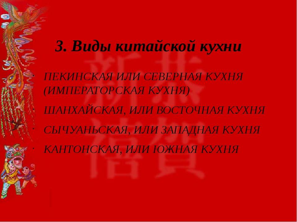 3. Виды китайской кухни ПЕКИНСКАЯ ИЛИ СЕВЕРНАЯ КУХНЯ (ИМПЕРАТОРСКАЯ КУХНЯ) Ш...