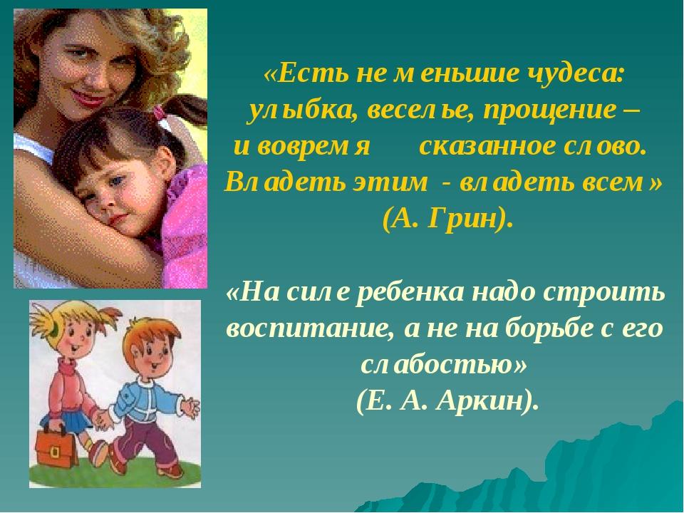 «Есть не меньшие чудеса: улыбка, веселье, прощение – и вовремя сказанное слов...