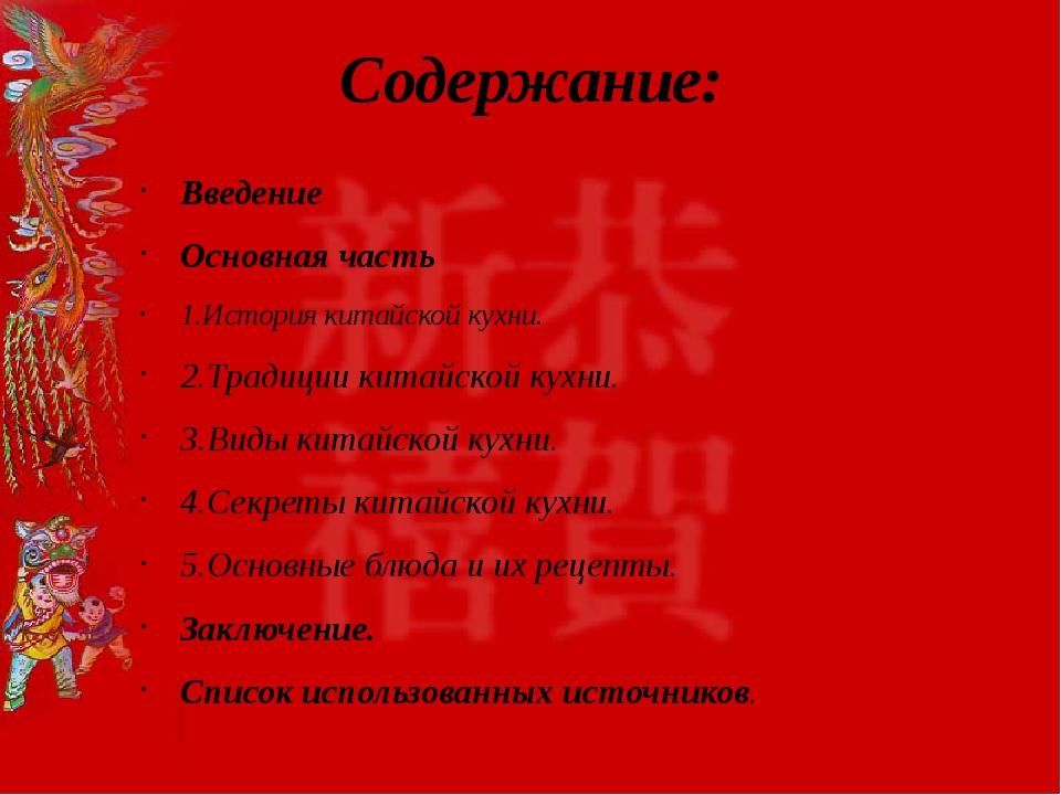 Содержание: Введение Основная часть 1.История китайской кухни. 2.Традиции кит...