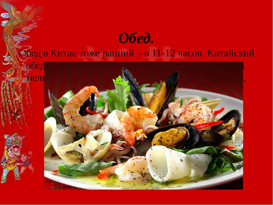 Обед. Обед в Китае тоже ранний – в 11-12 часов. Китайский обед очень сытный....